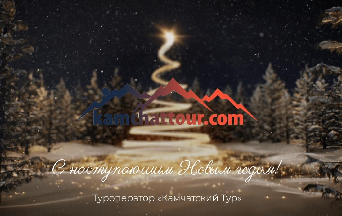 Туроператор «Камчатский Тур» поздравляет с наступающим Новым годом!